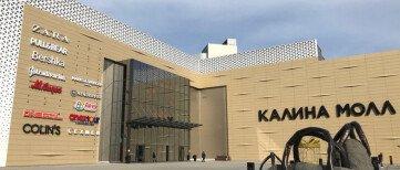 Торгово-выставочный комплекс «Калина Молл»